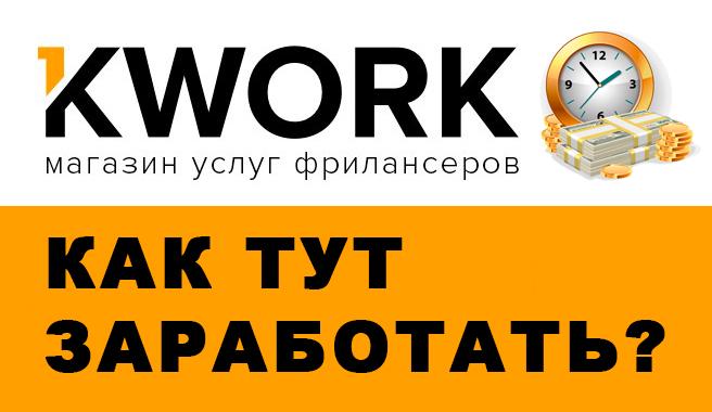 Что такое Kwork? Как заработать на Kwork от 500 до 70000 в месяц и больше? / ПРАКТИКА